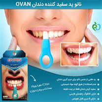 نانو پد سفید کننده دندان Ovan (Mzkala)