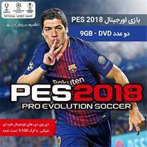 بازی اورجینال PES 2018 (Mzkala)