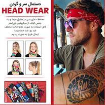 دستمال سر و گردن HeadWear (Mzkala)