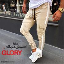 شلوار اسلش مردانه Glory (Mzkala)