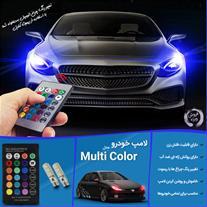 لامپ خودرو مدل Multi Color (Mzkala)