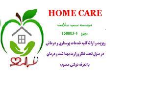 ویزیت پزشک و پرستار در منزل