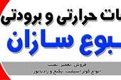 سرویس پکیج بوتان و ایران رادیاتور در رشت