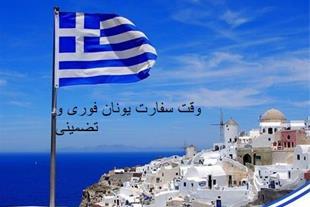 وقت سفارت یونان تضمینی و فوری