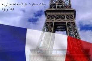 تعیین وقت سفارت فرانسه / اخذ ویزا / رفع ریجکتی