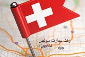 وقت سفارت سوئیس / اخذ ویزای کشور سوئیس