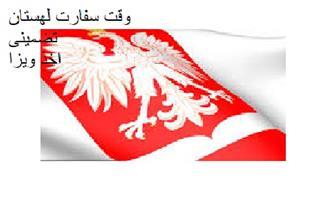 وقت سفارت لهستان تضمینی - اخذ ویزا لهستان