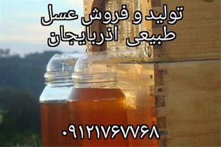تولید و فروش عسل طبیعی اذربایجان در تهران و ایران