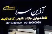 آموزش نصب کاغذ دیواری در اصفهان