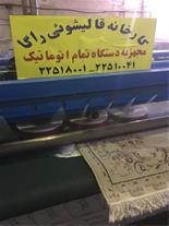 قالیشویی راگا