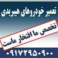 تعمیر خودرو هیبریدی بوشهر