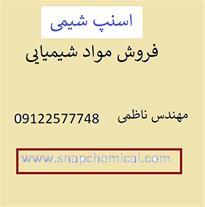 فروش نشادر در تهران ، فروش بی کربنات آمونیوم