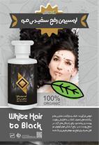 پخش عمده لوسیون رفع سفیدی مو آرال