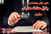 وکیل معامله معارض در مشهد