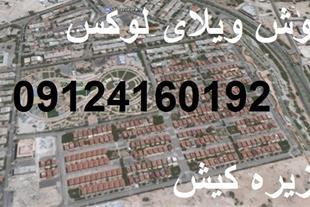 فروش ویلا 135 متری در کیش