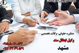 وکیل ابطال سند رسمی در مشهد