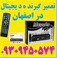 تعمیر گیرنده دیجیتال در اصفهان