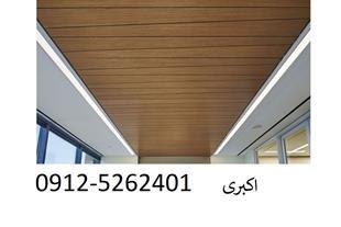 فروش سقف تایل PVC پی وی سی