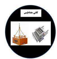 فروش انواع آهنربا برای کارخانجات گچ