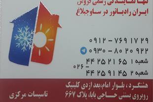 نمایندگی رسمی فروش ایران رادیاتور در ساوجبلاغ