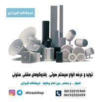 فروش انواع باند ، بلندگو و آمپلی فایر در خوزستان