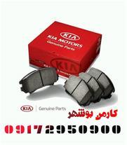 انواع لنت اورجینال خودروهای ایرانی و خارجی در بوشه
