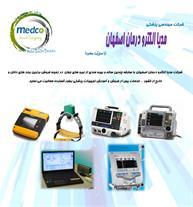 فروش و خدمات کلیه تجهیزات پزشکی ، بیمارستانی