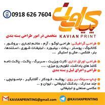 چاپ و تبلیغات کاویان