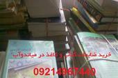 خرید ضایعات کتاب و کاغذ در میاندوآب | 09214967440
