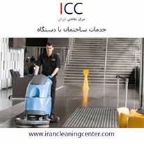 نظافت ساختمان با دستگاه
