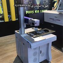 فروش دستگاه لیزر فایبر حک و برش طلا