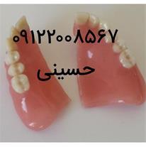 تعمیر دندان مصنوعی