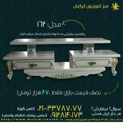 میز تلویزیون میز ال سی دی LCD فروش بابل مازندران