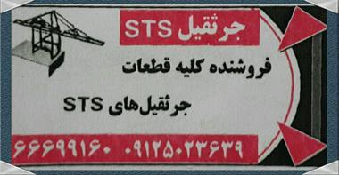 تهیه و فروش قطعات یدکی جرثقیل های اس تی اس - 1