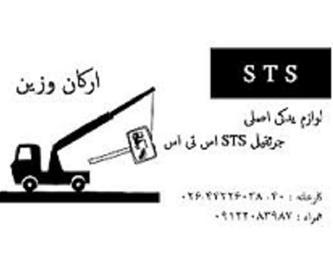 لوازم یدکی و قطعات جرثقیل STS اس تی اس - 1