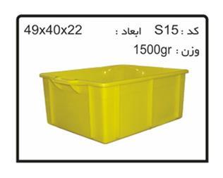 جعبه ها و سبد های صنعتی کد S15