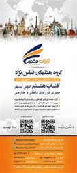 رزرو تخصصی هتل های مشهد