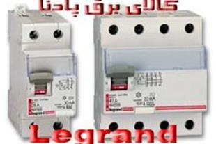 محصولات لگراند فرانسه-Legrand