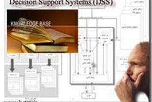 پروژه های مهندسی نرم افزار – تجزیه و تحلیل سیستم U