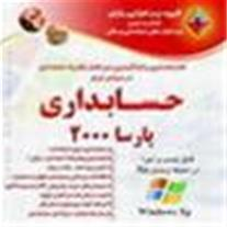 نرم افزار حسابداری پارسا 2000