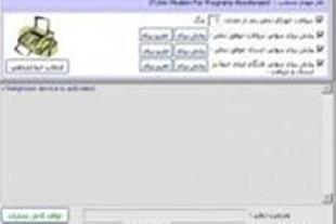 نرم افزار ارسال گروهی فکس (نمابر) فارسی ،فکس فارسی