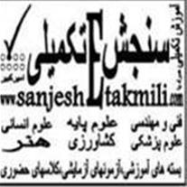 آزمون و  جزوات  کنکور ارشد در سایت سنجش امیرکبیر