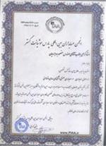 انجمن حسابداران بین المللی پارس عضو می پذیرد