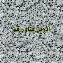 فروش سنگ گرانیت سقید نطنز