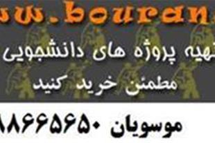 پروژه های دانشجویی - گروه بوران - bouran.ir