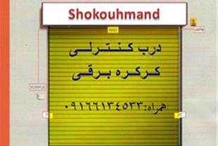 خوزستان-اهواز-  کرکره برقی و کنترلی-09166134533
