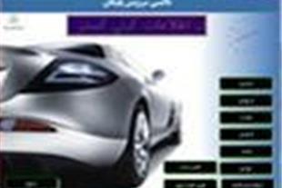نرم افزار مدیریت آژانس های تاکسی تلفنی گیتی گستر