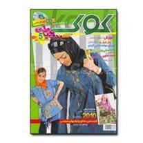 ژورنال لباس ومجلات خیاطی در فادیا