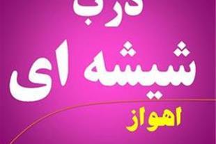 خوزستان-اهواز-درب اتوماتیک شیشه ای 09166134533