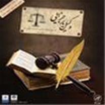 نرم افزار کامل قوانین وکیل یار جزایی ویرایش 2